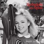 Aliki Vougiouklaki album